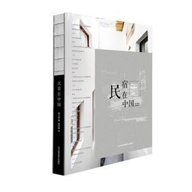 9787559102560-ojyx-【最新民宿设计图书】民宿在中国