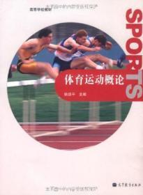正版二手7-8成新二手体育运动概论 姚颂平 高等教育出版社 9787040333596有笔记