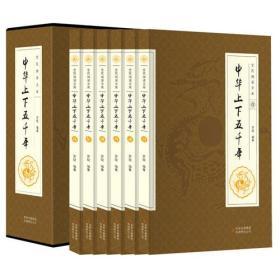 全民阅读文库-中华上下五千年(全六卷 16开)