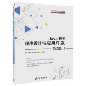 Java EE程序设计与应用开发(第2版)