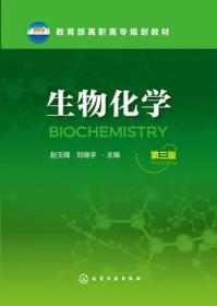 生物化学(赵玉娥)(第三版)