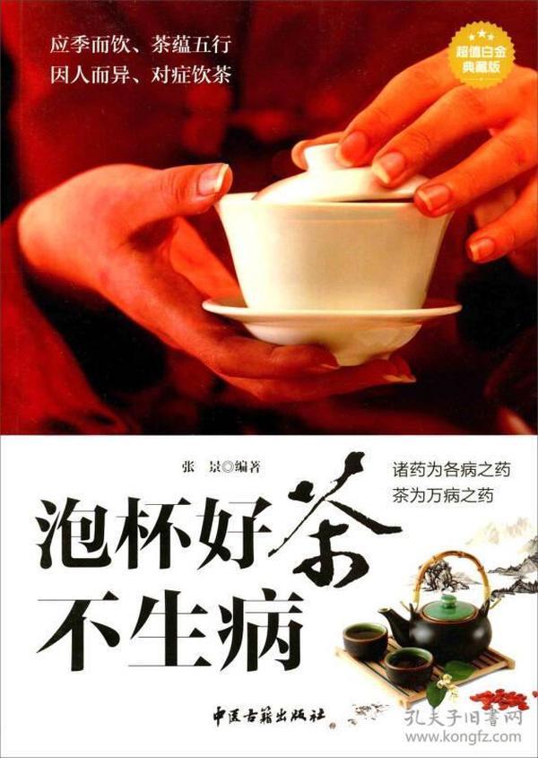 泡杯好茶不生病(超值白金典藏版)