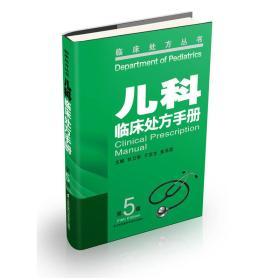 儿科临床处方手册