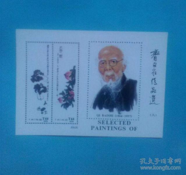 齐白石作品选(纪念张)(8)
