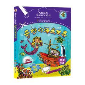 英国经典学前益智游戏-奇妙的海底世界