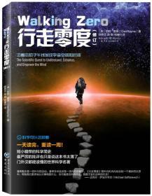 行走零度(修订):沿着本初子午线发现宇宙空间和时间