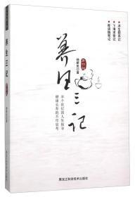 养生三记(第四版)