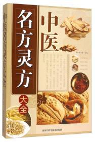 中华传统保健文化-中医名方灵方大全(双色)