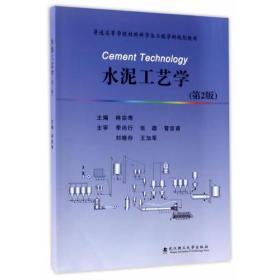 【二手包邮】水泥 工艺学 林宗寿 武汉理工大学出版社