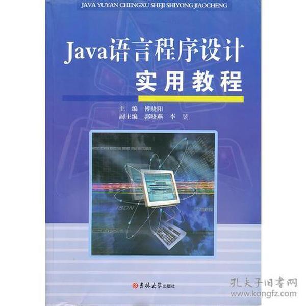 Java語言程序設計實用教程