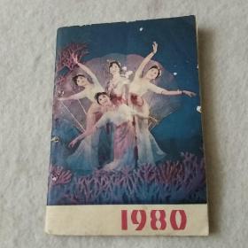 1980年袖珍日历
