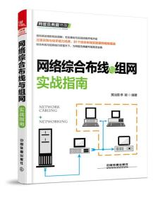 网络综合布线与组网实战指南 9787113229139