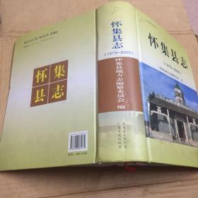 怀集县志1979-2000年