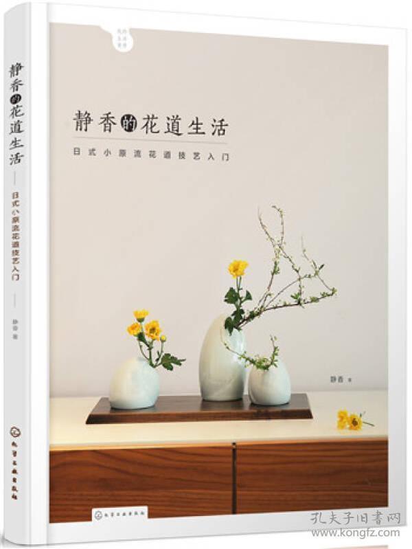 (寵物園藝)靜香的花道生活:日式小原流花道技藝入門