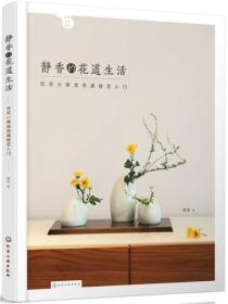 【二手包邮】静香的花道生活-日式小原流花道技艺入门 静香 化学