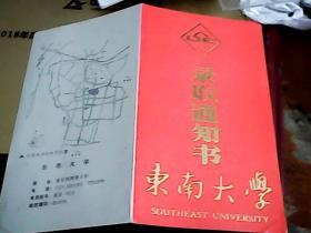 东南大学 录取通知书 八十年代