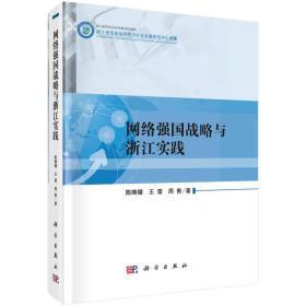 网络强国战略与浙江实践