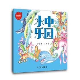 科学故事汇 2 水中乐园 卢倩 著;王艳 绘 四川辞书出版社 9787557901134