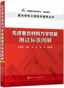 复合材料工程技术指导丛书:先进复合材料力学性能测试标准图解