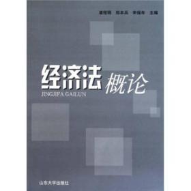 经济法概论 凌程明 魏海群 张玉 方志伟 山东大学出版社 9787560741215