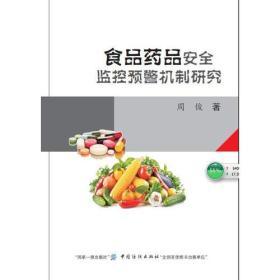 送书签zi-9787518043569-食品药品安全监控预警机制研究