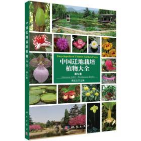 中国迁地栽培植物大全 第九卷