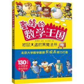 蜜蜂的数学王国4地鼠大盗的黑魔法书