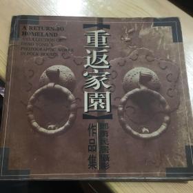 重返家园:邓勇民居摄影作品集