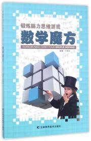 数学魔方/锻炼脑力思维游戏