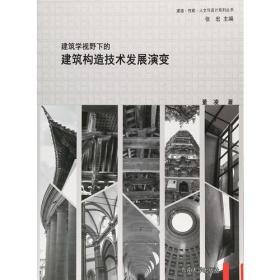 建筑学视野下的建筑构造技术发展演变