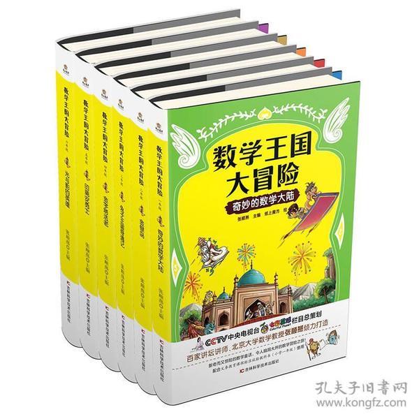 数学王国大冒险(套装1-6册)