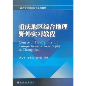 重庆地区综合地理野外实习教程 周心琴李雪花莫申国 西南97875504