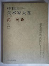 中国美术家大系  范扬卷