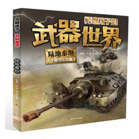 勇敢孩子的武器世界:陆地泰坦