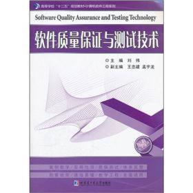 软件质量保证与测试技术