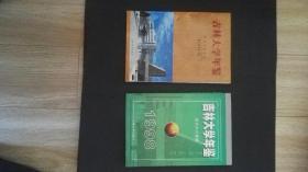 吉林大学年鉴(1991、1995、1996、1998、1999)