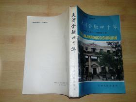 天津金融四十年