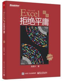 Excel图表拒绝平庸