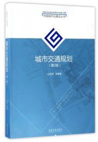 城市交通规划(第二版)  过秀成  东南大学出版社