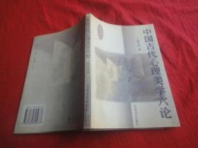 中国古代心理美学六论(见描述)