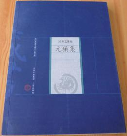 名家选集卷:元稹集