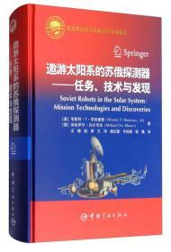 遨游太阳系的苏俄探测器:任务、技术与发现