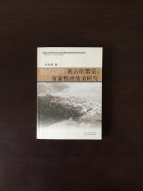 逝去的繁荣:晋蒙粮油故道研究