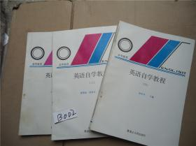 高等教育  英语自学教程 二 三 四(三本合售) 郝振益 高维正主编 黑龙江人民出版社1991年的
