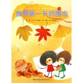 爱的教育幼儿情商培养绘本·世界第一长的围巾