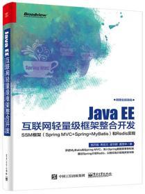Java EE互联网轻量级框架整合开发 SSM框架(Spring MVC+Spring+MyBatis)和Redis实现