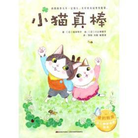 爱的教育幼儿情商培养绘本·小猫真棒