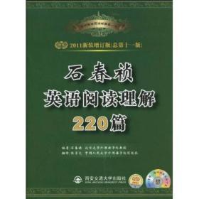 石春祯英语阅读理解220篇:2012新装增订版(总第十二版)