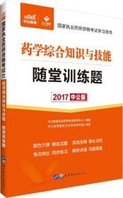 中公版·2017国家执业药师资格考试学习用书:药学综合知识与技能随堂训练题