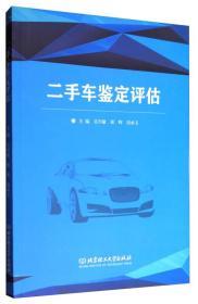 二手二手车鉴定评估吴兴敏 崔辉 厉承玉北京理工大学出版社9787